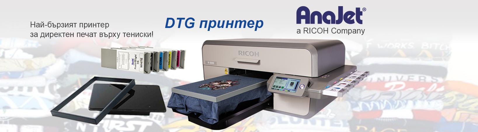 DTG принтер! Най-бързият принтер за директен печат върху тениски