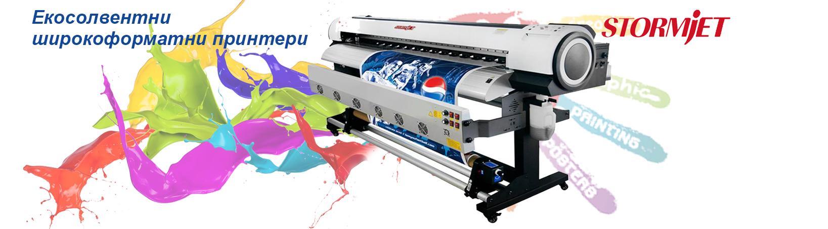 Екосолвентни широкоформатни принтери